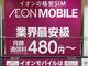 UQ mobileは引き続き好調 mineoの速度も改善――「格安SIM」の実効速度を比較(au&Y!mobile回線8月編)