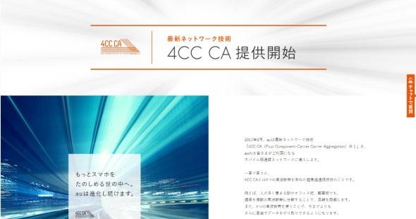 4CC CAの特設サイト