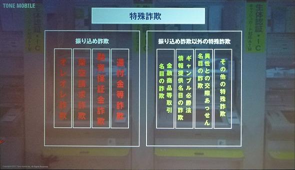 NTT東日本をかたった強引なセールスにご注意くだ …