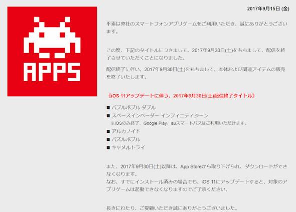 32bitアプリ