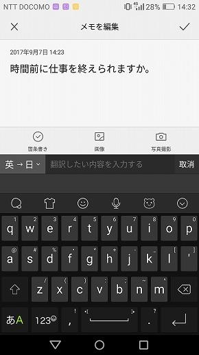 Simeji翻訳