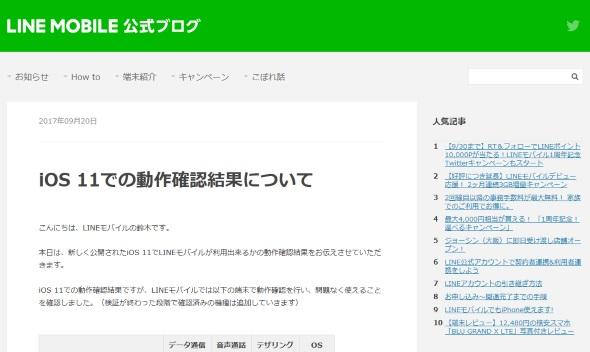 LINEモバイル公式ブログ