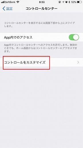 iOS 11 画面収録