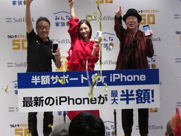 ソフトバンクiPhone
