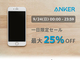 アンカー、全19製品が最大25%オフになる9月24日限定セールをAmazonで開催