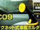 マグネットで着脱できる車載用スマホホルダー