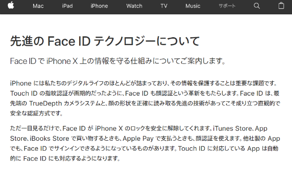 face id 1