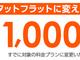 新料金プランの加入でau WALLETへ1000円キャッシュバックするキャンペーン