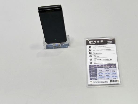 山根康宏さんが韓国で購入した「Galaxy Folder2」