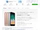 UQ mobile、「iPhone 6s」を10月13日に発売