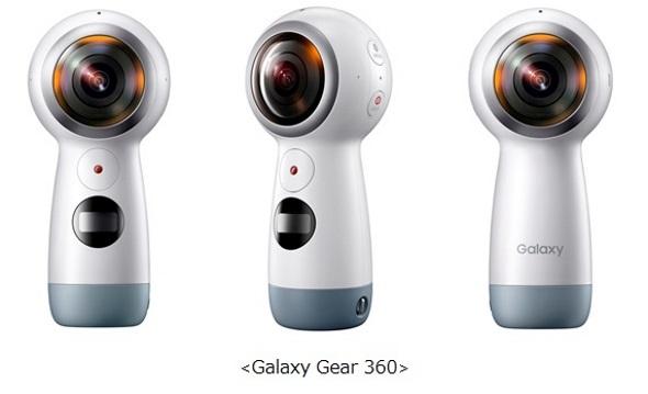 抽選プレゼントされるGalax Gear 360