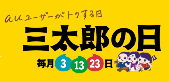 三太郎の日のバナー