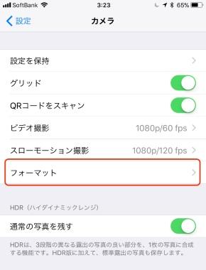 iPhone 7 Plusのカメラ設定画面