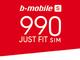 日本通信、ソフトバンクのiPhoneで使える月額990円(税別)〜の音声SIMを発売