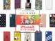 UNiCASE全店舗でiPhone X対応ケースを発売 フィルム貼りサービスも