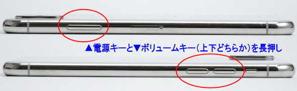 電源 方 iphone12 切り