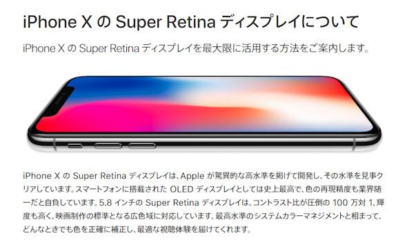 iPhone Xディスプレイ