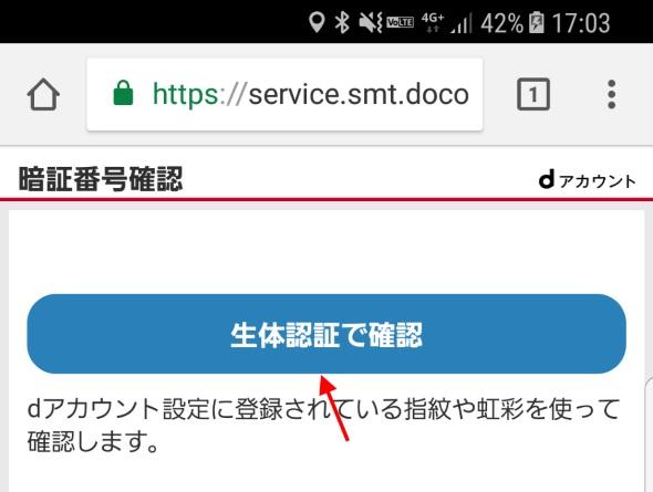 dサービスの認証画面