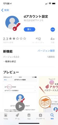 dアカウント設定アプリ