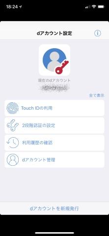 iPhone Xで起動した「dアカウント設定」。Touch IDがないのに「Touch IDの利用」がメニューにある