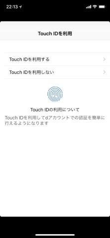 Touch IDを利用するをタップして……