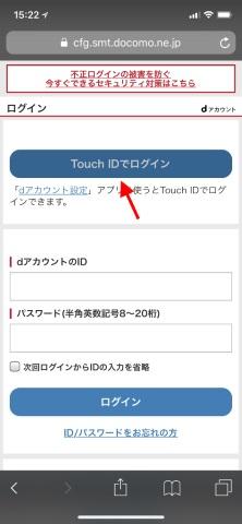 Touch IDでログインをタップして……