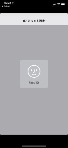 Face IDの認証が走る