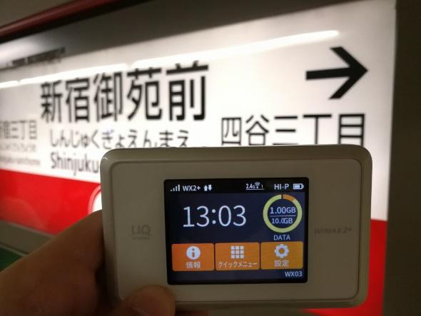 新宿御苑前駅×WX03