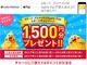 「dカード プリペイド」がApple Payに対応 全員に1000円分チャージするキャンペーンも