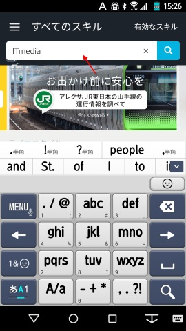 「ITmedia」で検索