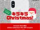Spigen、きらめくグリッターケースが15%オフになるクリスマスイベントを開催