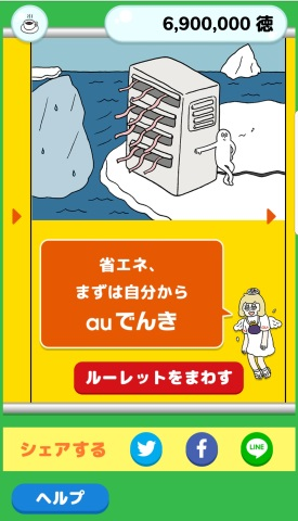 auでんきの宣伝