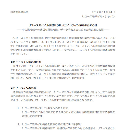 リユースモバイル・ジャパン