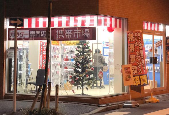 携帯市場 神田本店