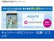 シャープ、AQUOSユーザーが対象の電子書籍20%還元キャンペーンを開催