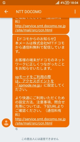 Androidスマホ宛てのSMS