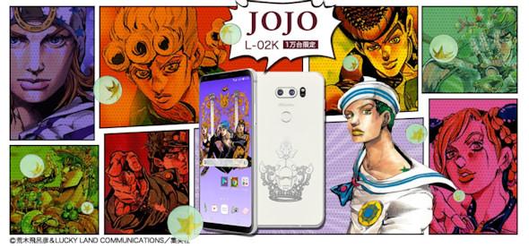 JOJO L-02K