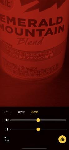 赤黒フィルター