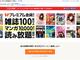 Yahoo!プレミアム会員、雑誌100誌&マンガ1万冊以上が読み放題に