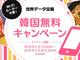 auの「世界データ定額」、韓国で980円/24時間が無料になるキャンペーン