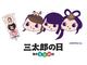 auユーザー限定「三太郎の日」 2月特典はミスドとデジタルコンテンツ