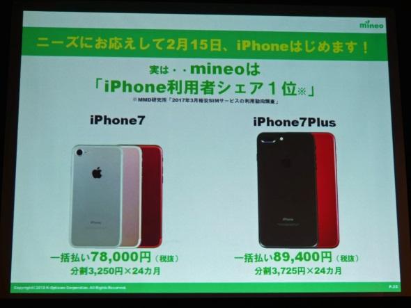 mineoで取り扱うiPhone