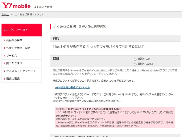 Y!mobileは一足先に対応済み