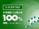 「NAVITIME」の7サービス、全国バス会社カバー率100%を達成