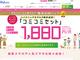 「IIJmioコミコミセット」を正式サービス化、月額2980円(税別)のプランを追加