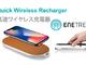 イタリア製本革を使用したワイヤレス充電器 ユニットコムが2月下旬に発売