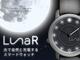 透明ソーラーパネルを搭載したアナログ針スマートウォッチ「LunaR」 クラウドファンディングで登場