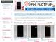 gooSimseller、中古スマホと開通済みSIMのセット販売を開始 7800円のiPhone 6も