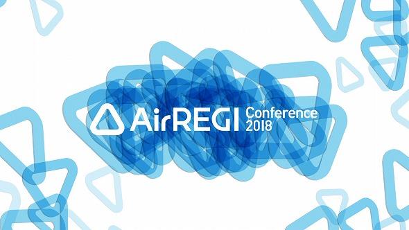Airレジ カンファレンス 2018