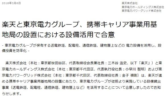 3社によるニュースリリース